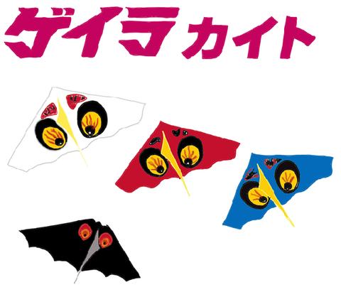 ゲイラカイト 昭和発売当時の製品画像