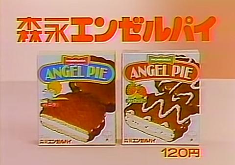 森永エンゼルパイ 昭和時代120円