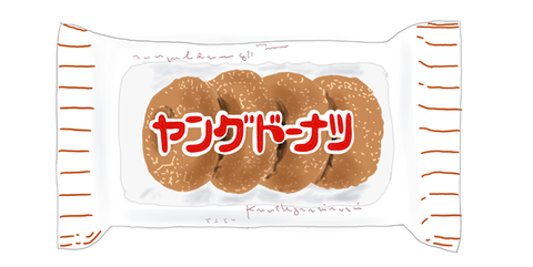 ヤングドーナツ 駄菓子 製品画像 イラスト