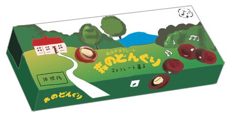森永製菓 森のどんぐり 昭和の製品イラスト画像