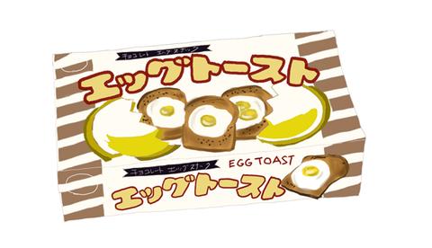 エッグトースト 昭和の製品画像