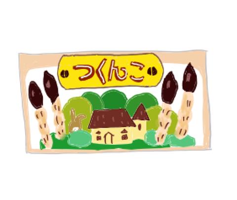森永つくんこ 昭和の製品画像イラスト