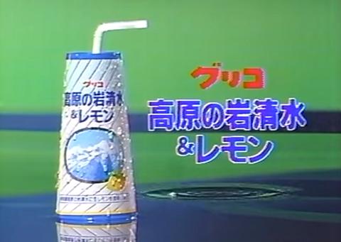 高原の岩清水&レモン 昭和のなつかしいCM