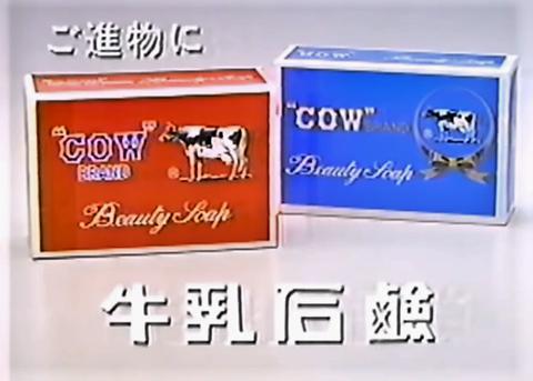 牛乳石鹸 赤と青