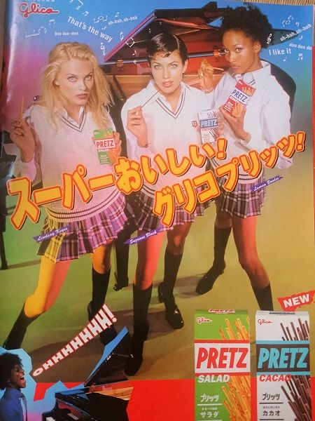 グリコ プリッツ カカオ 当時のポスター