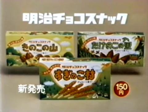 明治製菓 すぎのこ村 昭和当時の広告