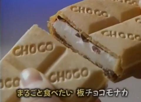 エスキモー 板チョコモナカ