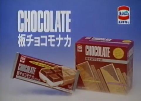 エスキモー 板チョコモナカ ラインナップ