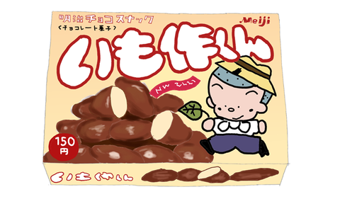 明治製菓 いも作くん 昭和当時の製品画像