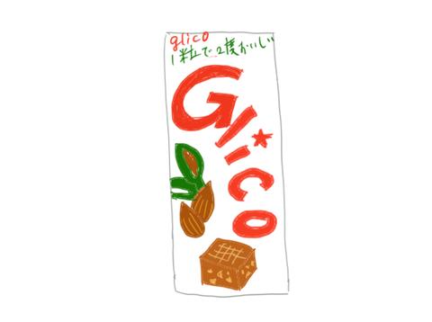 アーモンドグリコ 昭和の製品画像