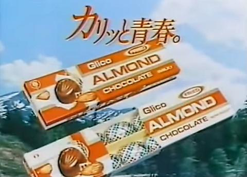 グリコ アーモンドチョコレート 昭和
