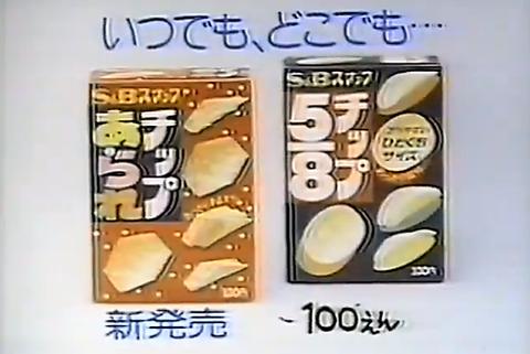 エスビー食品 あられチップの広告