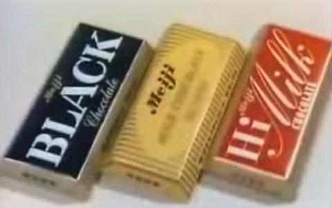 昭和の明治チョコレート ラインナップ