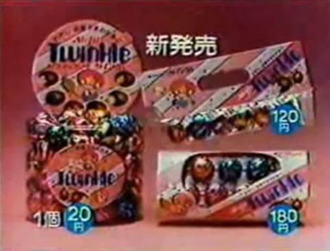 明治 ツインクルチョコレート 昭和のラインナップ