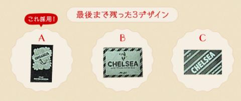 明治 チェルシー 昭和デザインの3つの候補