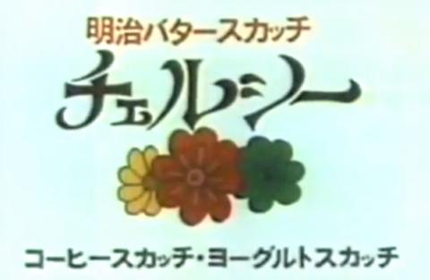 明治 チェルシー 昭和の広告