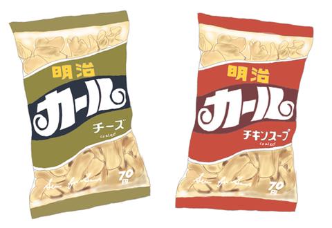 明治製菓 カール 昭和のパッケージ ipadで描きました