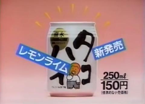 サントリー タコハイ 250ml缶