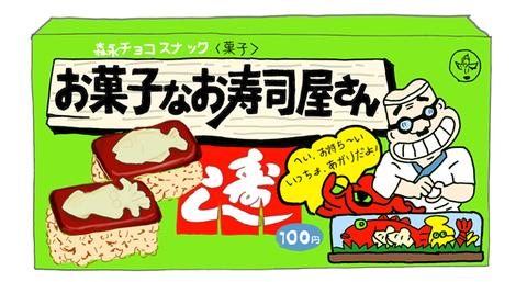 森永チョコスナック お菓子なお寿司屋さん