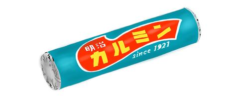 昭和 明治 カルミン 製品画像