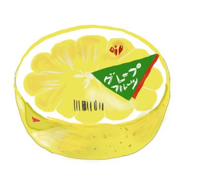 グリコ グレープフルーツゼリー 昭和の製品画像イラスト
