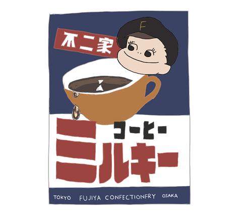 不二家 コーヒーミルキー 昭和の製品画像
