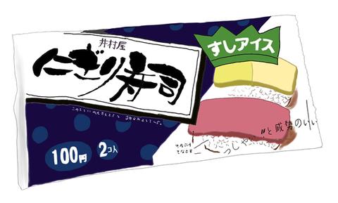 井村屋 にぎり寿司 すしアイス 昭和の製品画像