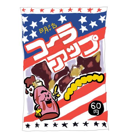 明治製菓 コーラアップ 初期販売時のイラスト画像