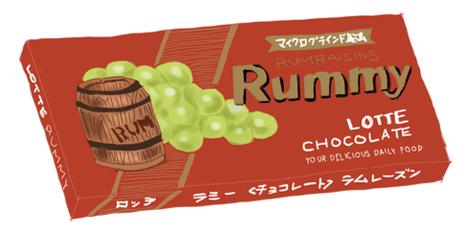 昭和 ロッテ ラミー 赤いパッケージ