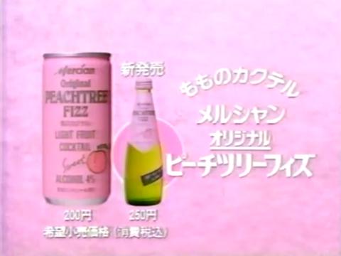 メルシャン ピーチツリーフィズ 当時の広告画像
