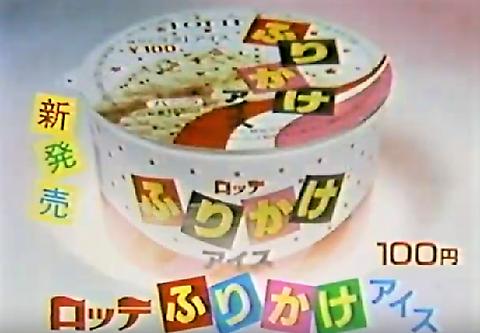 ロッテ ふりかけアイス 昭和当時価格100円