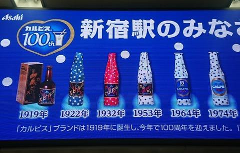 新宿駅 懐かしいカルピス