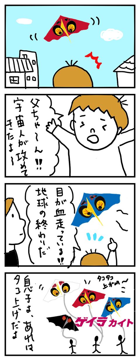 昭和ゲイラカイト