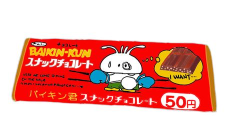 カネボウ食品 バイキン君チョコレート 昭和時代の製品画像