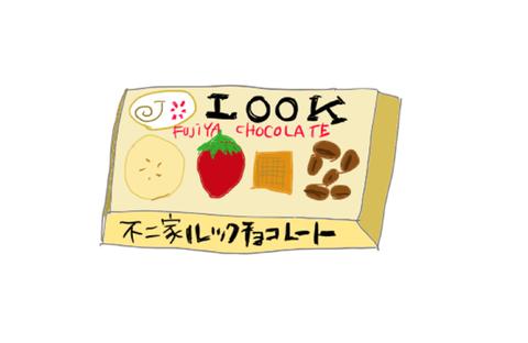 不二家 ルックチョコレート 昭和の製品画像