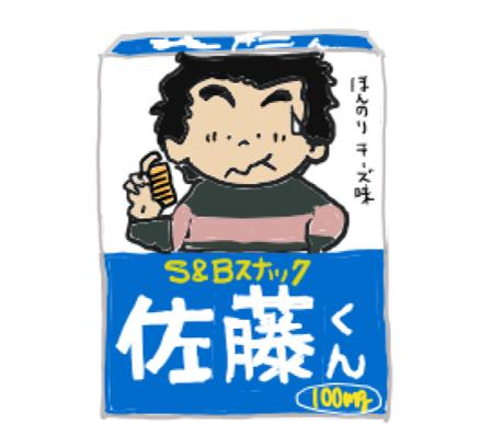 エスビー食品 鈴木くん 佐藤くん 昭和の製品画像イラスト