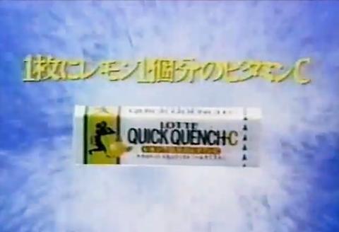 昭和のヒット製品 クイッククエンチガム